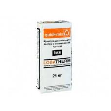 Армирующая смесь для систем с керамической плиткой quick-mix RAS, 25 кг