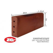 Бордюрный камень ZG Clinker, цвет красный пестрый, KR 305x37x130